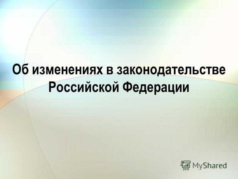 Об изменениях в законодательстве Российской Федерации
