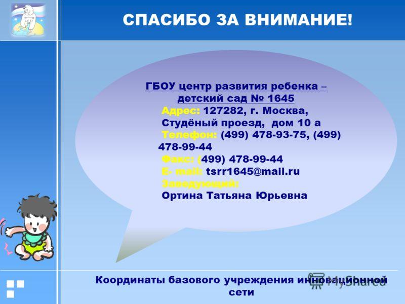 Стр. 1220.01.2006 Презентация СПАСИБО ЗА ВНИМАНИЕ! ГБОУ центр развития ребенка – детский сад 1645 Адрес: 127282, г. Москва, Студёный проезд, дом 10 а Телефон: (499) 478-93-75, (499) 478-99-44 Факс: (499) 478-99-44 Е- mail: tsrr1645@mail.ru Заведующий
