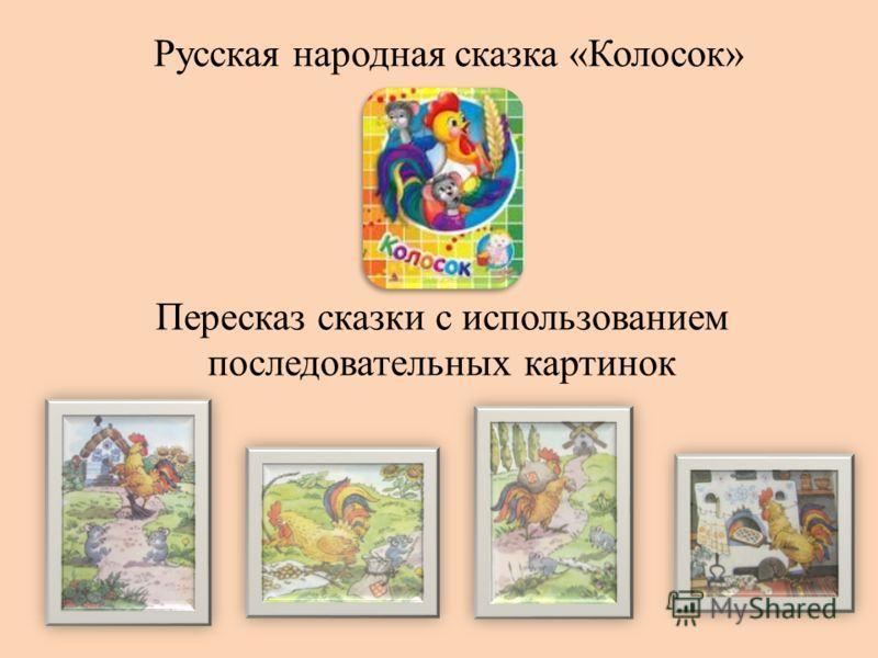 Русская народная сказка «Колосок» Пересказ сказки с использованием последовательных картинок