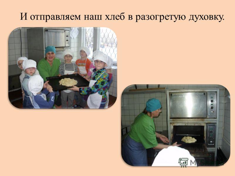 И отправляем наш хлеб в разогретую духовку.