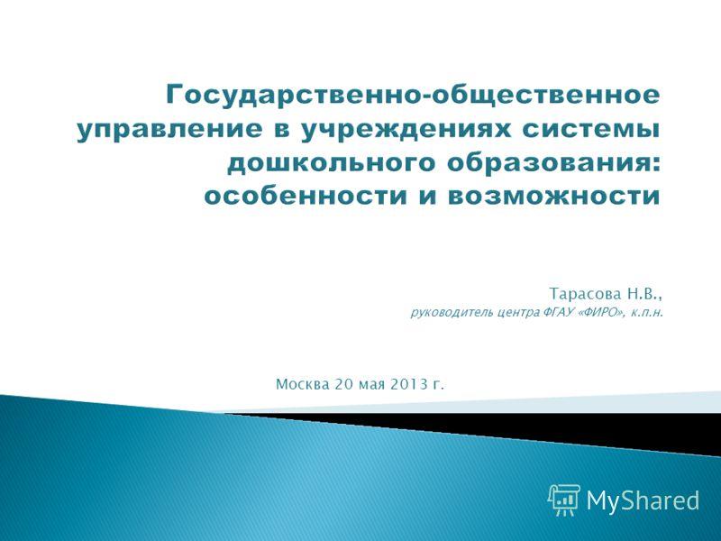 Тарасова Н.В., руководитель центра ФГАУ «ФИРО», к.п.н. Москва 20 мая 2013 г.