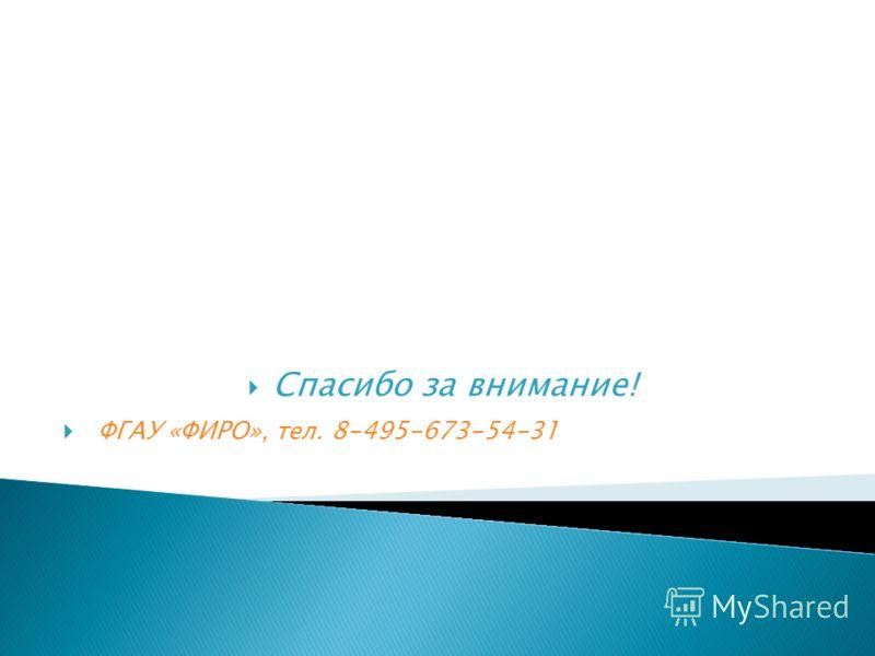 Спасибо за внимание! ФГАУ «ФИРО», тел. 8-495-673-54-31