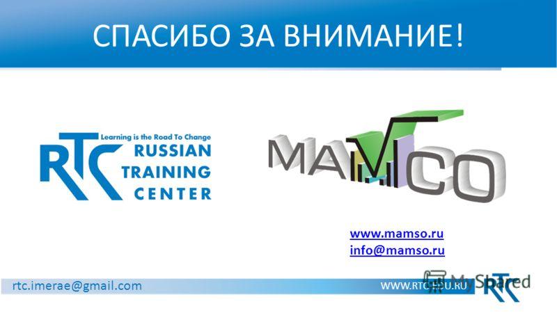 СПАСИБО ЗА ВНИМАНИЕ! WWW.RTC-EDU.RU rtc.imerae@gmail.com www.mamso.ru info@mamso.ru