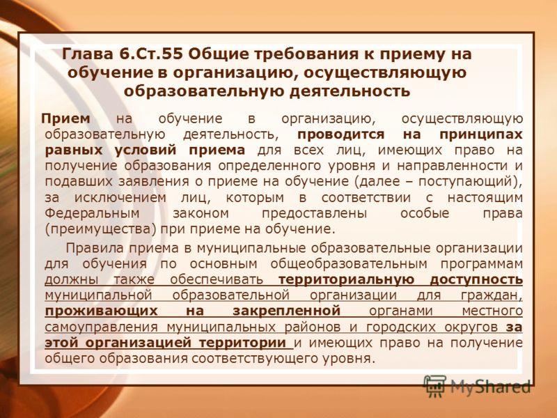 Глава 6.Ст.55 Общие требования к приему на обучение в организацию, осуществляющую образовательную деятельность Прием на обучение в организацию, осуществляющую образовательную деятельность, проводится на принципах равных условий приема для всех лиц, и