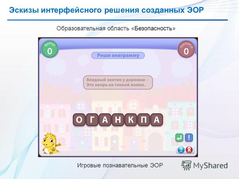 Эскизы интерфейсного решения созданных ЭОР Образовательная область «Безопасность» Игровые познавательные ЭОР
