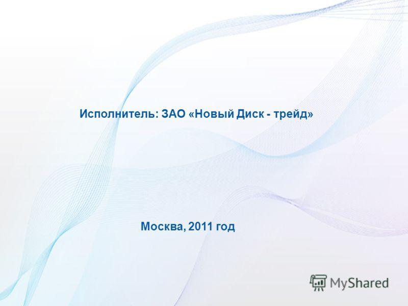 Исполнитель: ЗАО «Новый Диск - трейд» Москва, 2011 год