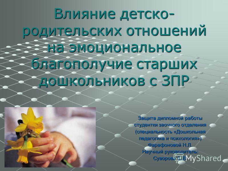 Презентация на тему Влияние детско родительских отношений на  1 Влияние детско родительских отношений на эмоциональное благополучие старших дошкольников с ЗПР Защита дипломной работы