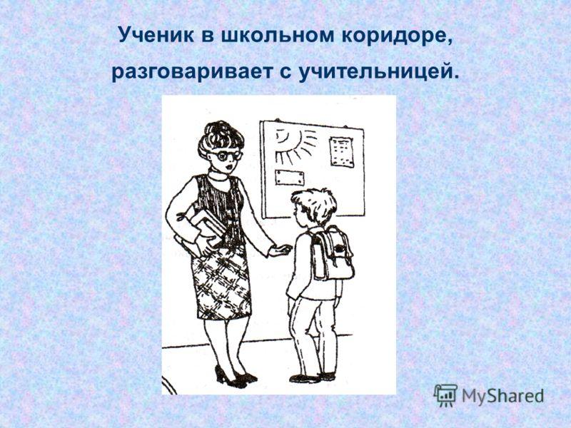 Ученик в школьном коридоре, разговаривает с учительницей.