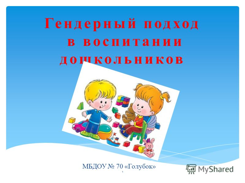 1 Гендерный подход в воспитании дошкольников МБДОУ 70 «Голубок»
