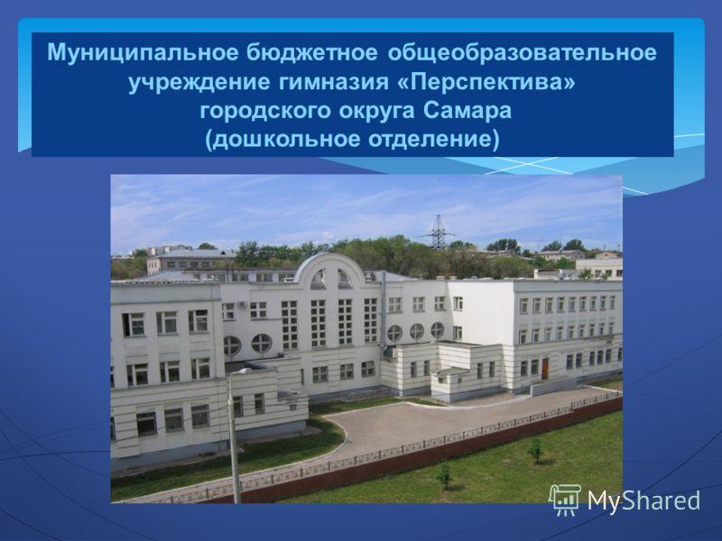 Муниципальное бюджетное общеобразовательное учреждение гимназия «Перспектива» городского округа Самара (дошкольное отделение)