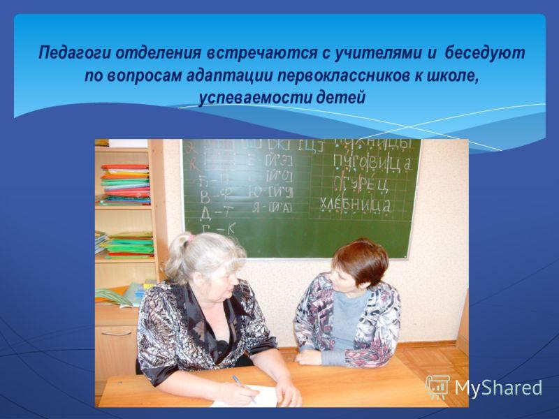 10 Педагоги отделения встречаются с учителями и беседуют по вопросам адаптации первоклассников к школе, успеваемости детей