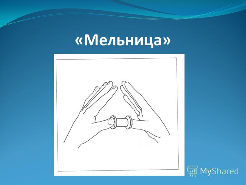 «Мельница»