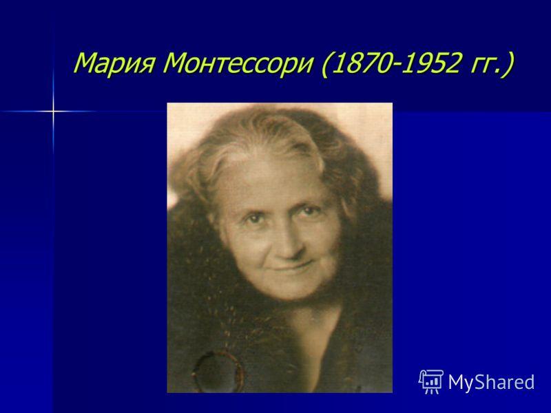 Мария Монтессори (1870-1952 гг.)