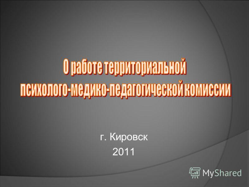 г. Кировск 2011
