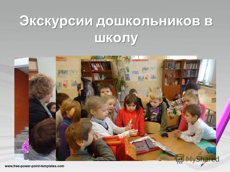 Экскурсии дошкольников в школу
