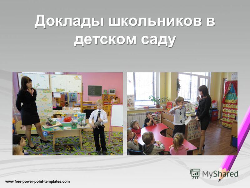 Доклады школьников в детском саду