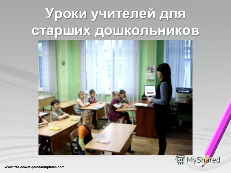 Уроки учителей для старших дошкольников