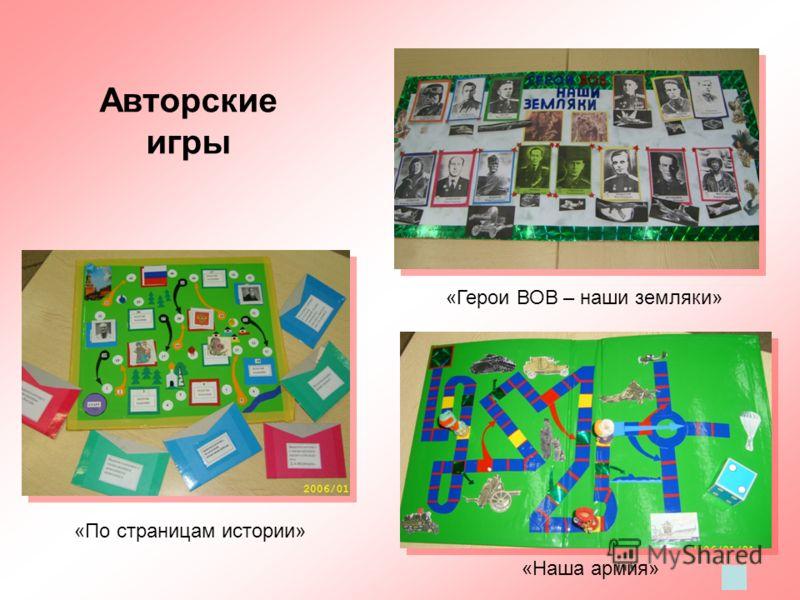Авторские игры «Наша армия» «По страницам истории» «Герои ВОВ – наши земляки»