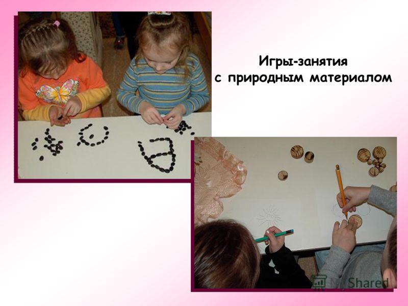 Игры - занятия с природным материалом