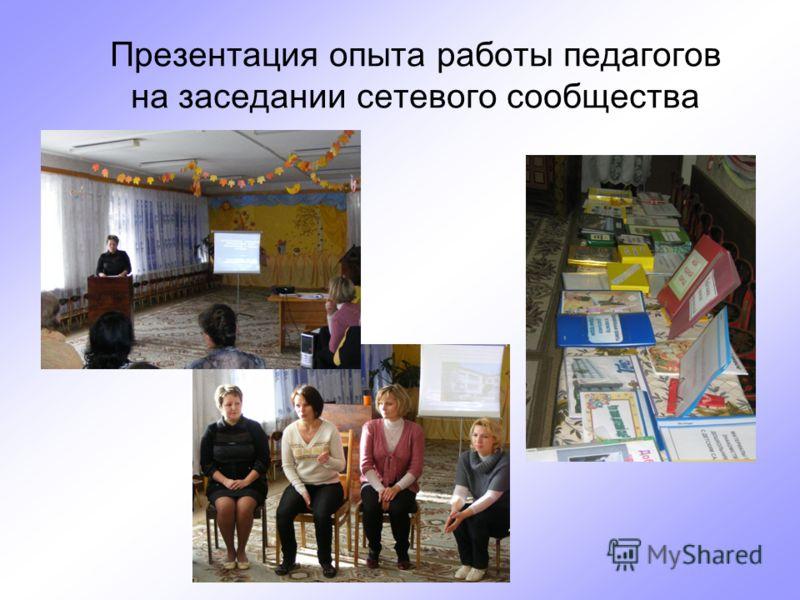Презентация опыта работы педагогов на заседании сетевого сообщества
