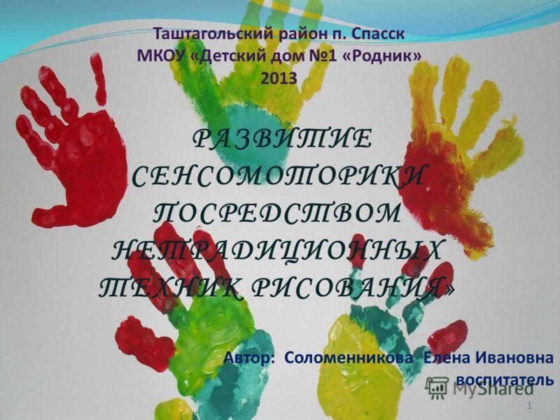 таштагольский район спасск фото