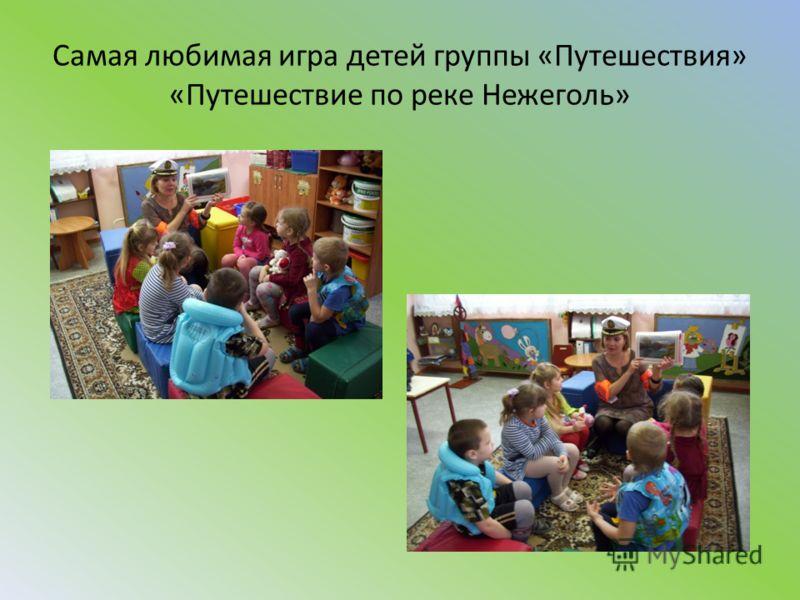 Самая любимая игра детей группы «Путешествия» «Путешествие по реке Нежеголь»