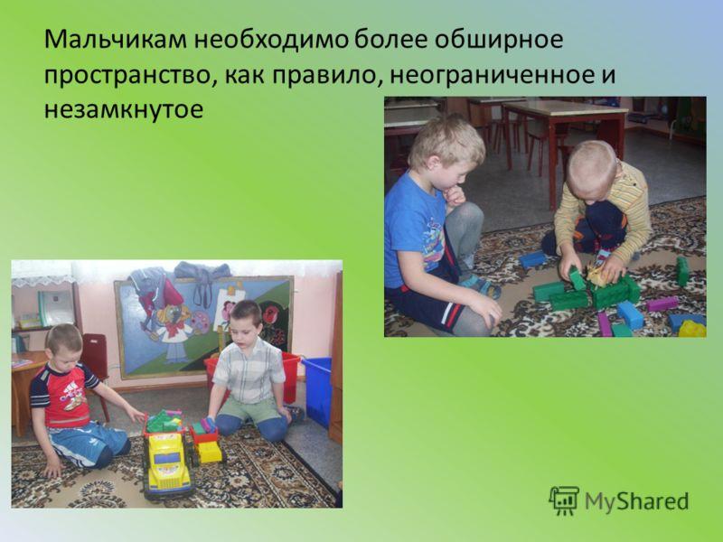 Мальчикам необходимо более обширное пространство, как правило, неограниченное и незамкнутое