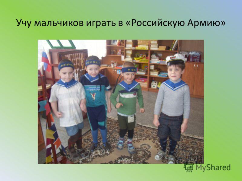 Учу мальчиков играть в «Российскую Армию»