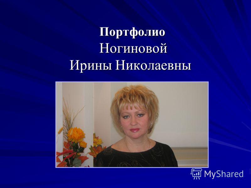 Портфолио Ногиновой Ирины Николаевны Портфолио Ногиновой Ирины Николаевны