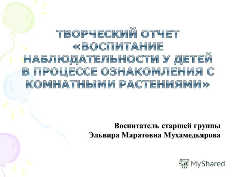 Воспитатель старшей группы Воспитатель старшей группы Эльвира Маратовна Мухамедьярова