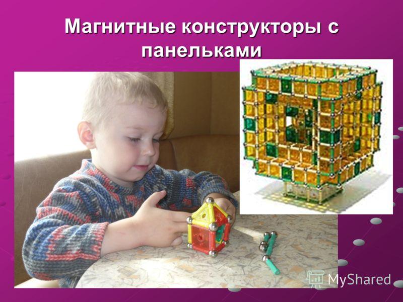 Магнитные конструкторы с панельками