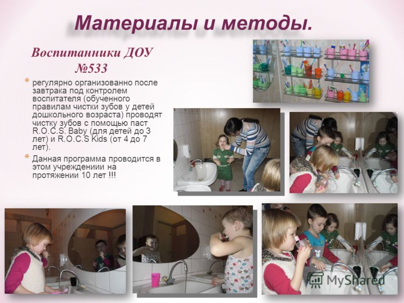 Воспитанники ДОУ 533 * регулярно организованно после завтрака под контролем воспитателя (обученного правилам чистки зубов у детей дошкольного возраста) проводят чистку зубов с помощью паст R.O.C.S. Baby (для детей до 3 лет) и R.O.C.S Kids (от 4 до 7