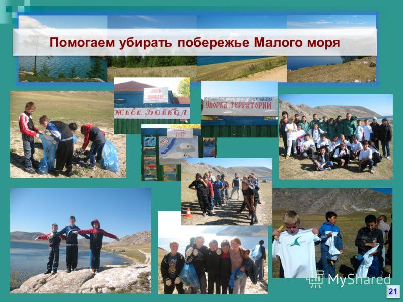 Помогаем убирать побережье Малого моря 21