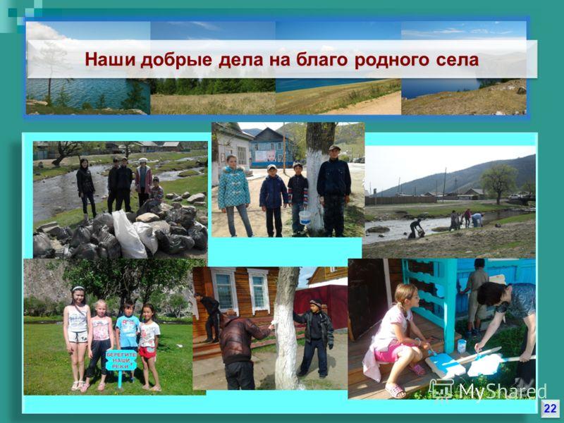 Наши добрые дела на благо родного села 22