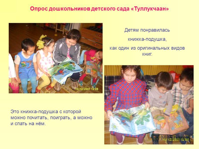 Детям понравилась книжка-подушка, как один из оригинальных видов книг. Опрос дошкольников детского сада «Туллукчаан» Это книжка-подушка с которой можно почитать, поиграть, а можно и спать на нём.