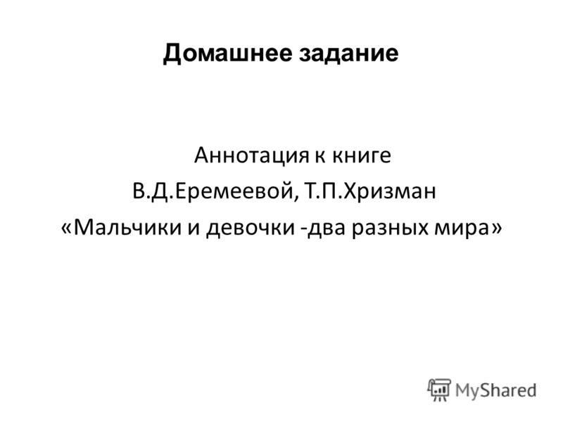 Домашнее задание Аннотация к книге В.Д.Еремеевой, Т.П.Хризман «Мальчики и девочки -два разных мира»