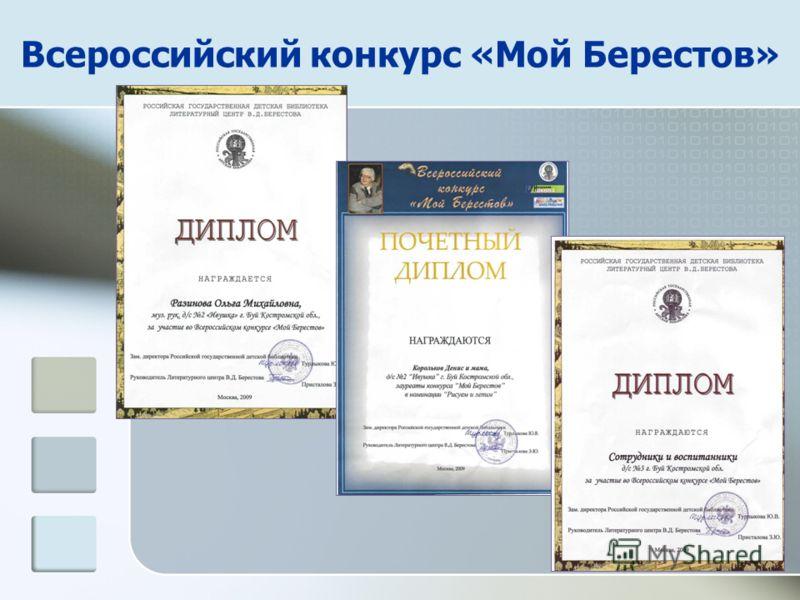 Всероссийский конкурс «Мой Берестов»