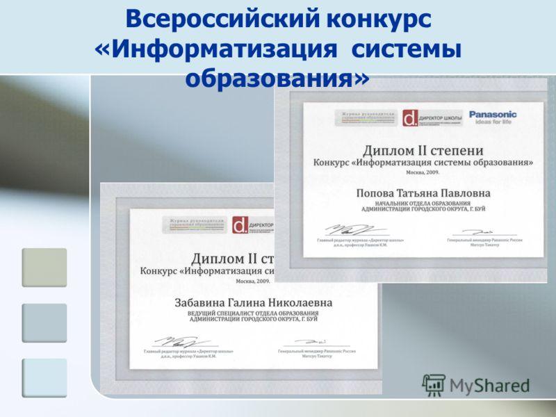 Всероссийский конкурс «Информатизация системы образования»