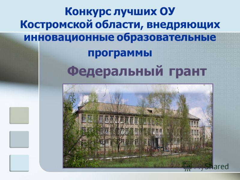 Конкурс лучших ОУ Костромской области, внедряющих инновационные образовательные программы Федеральный грант