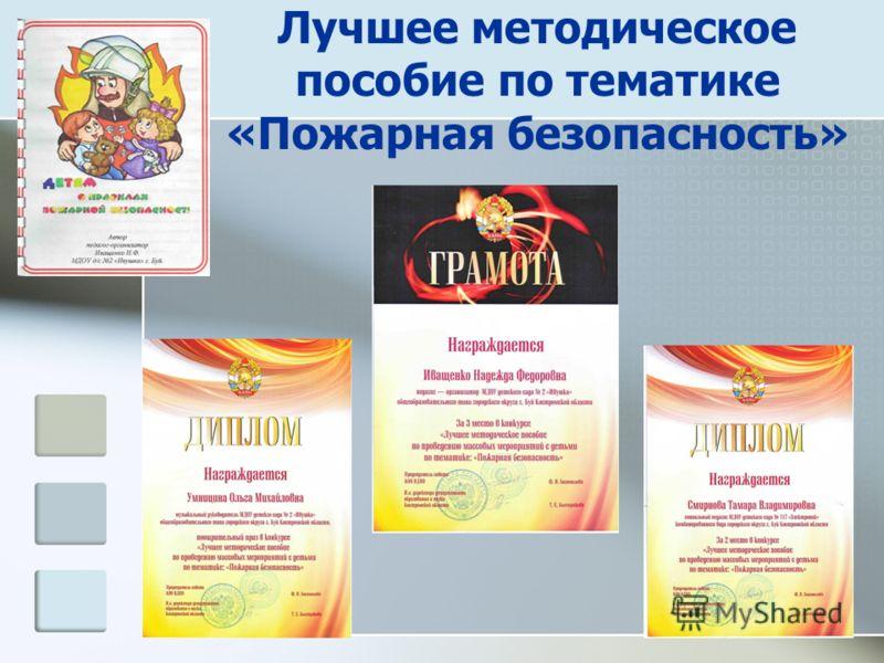 Лучшее методическое пособие по тематике «Пожарная безопасность»