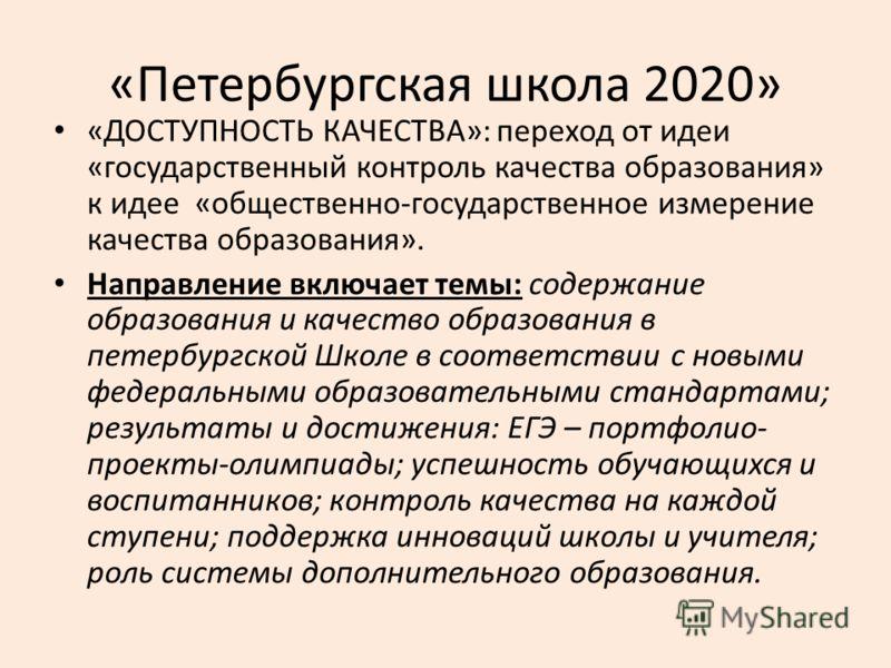 «Петербургская школа 2020» «ДОСТУПНОСТЬ КАЧЕСТВА»: переход от идеи «государственный контроль качества образования» к идее «общественно-государственное измерение качества образования». Направление включает темы: содержание образования и качество образ