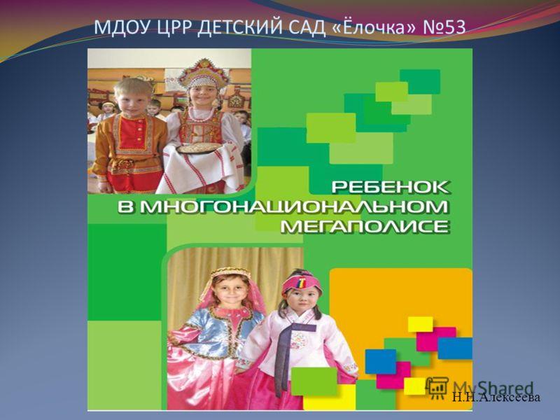 МДОУ ЦРР ДЕТСКИЙ САД «Ёлочка» 53 Н.Н.Алексеева