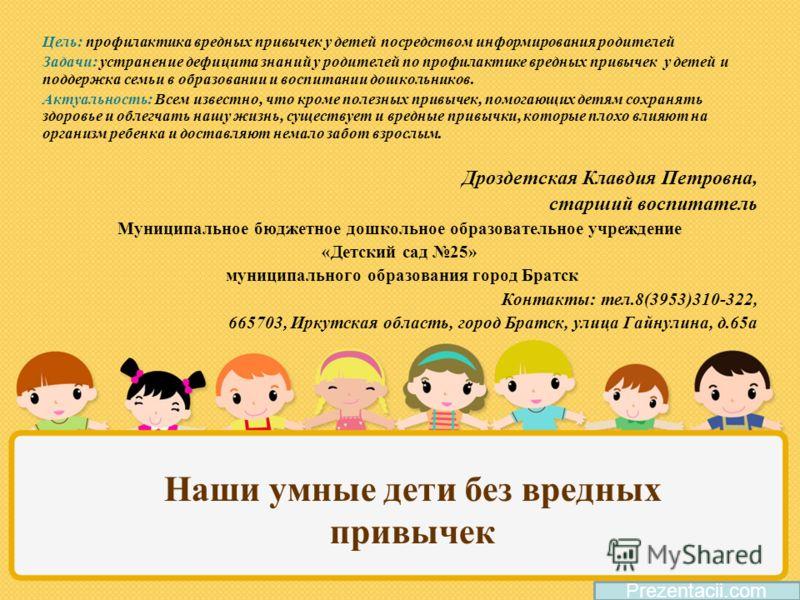 Профилактика по правонарушениям  СШ 161 гМинска