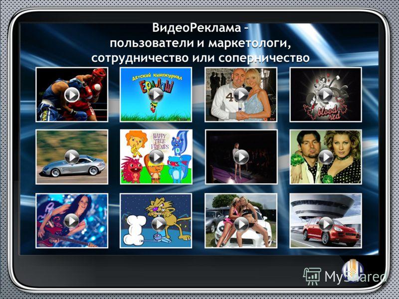 ВидеоРеклама – пользователи и маркетологи, сотрудничество или соперничество ВидеоРеклама – пользователи и маркетологи, сотрудничество или соперничество