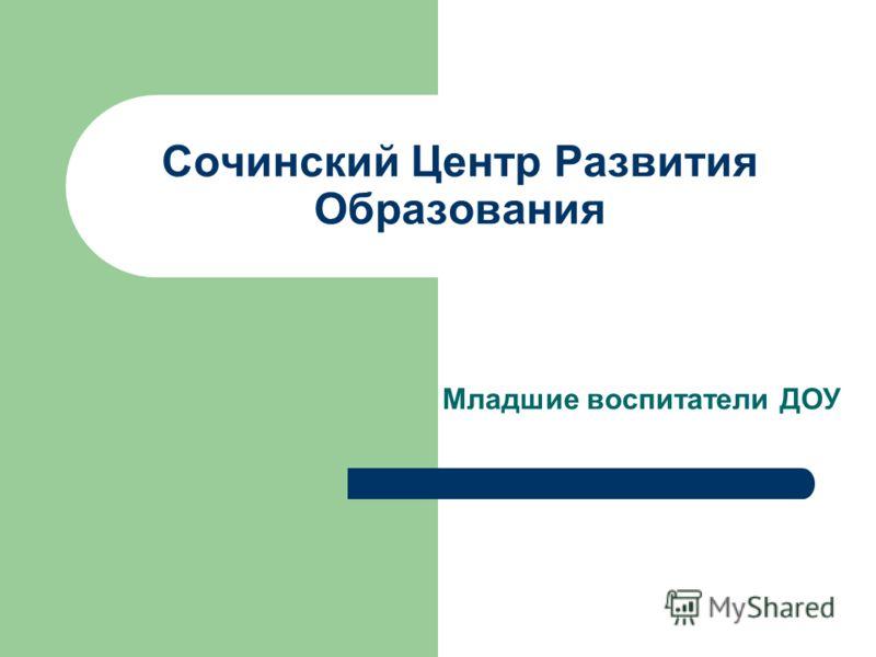 Сочинский Центр Развития Образования Младшие воспитатели ДОУ