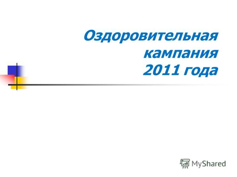 Оздоровительная кампания 2011 года