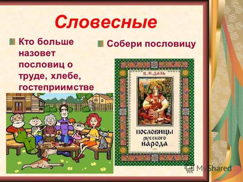 Словесные Кто больше назовет пословиц о труде, хлебе, гостеприимстве … Собери пословицу