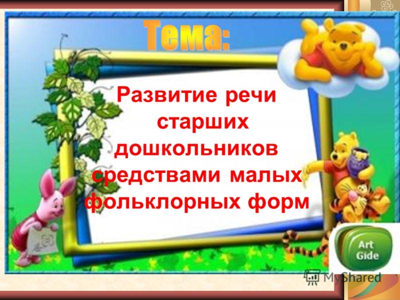 Развитие речи старших дошкольников средствами малых фольклорных форм