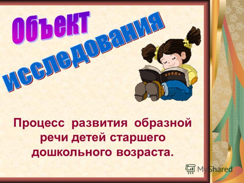 Процесс развития образной речи детей старшего дошкольного возраста.