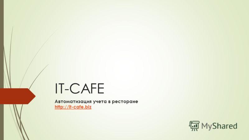 IT-CAFE Автоматизация учета в ресторане http://it-cafe.biz http://it-cafe.biz